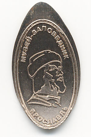 жетон музей-заповедник