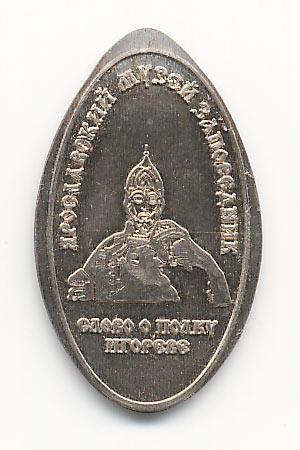 жетон ярославский музей-заповедник