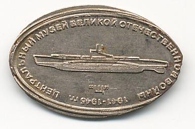 жетон подводная лодка Щ