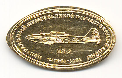 жетон истребитель ИЛ-2