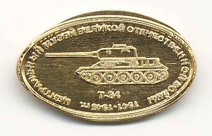 жетон танк Т-34