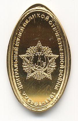 жетон орден Победы