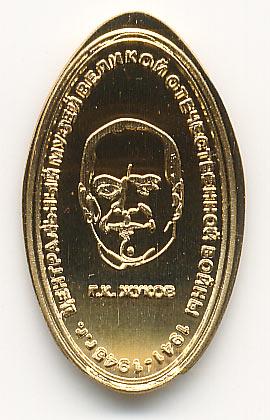 жетон маршал Жуков Г.К.