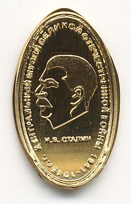жетон Сталин И.В.