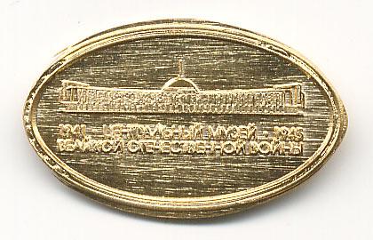 жетон музея ВОВ