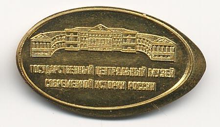 жетон из музея истории россии
