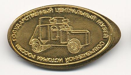 самодельный музейный жетон