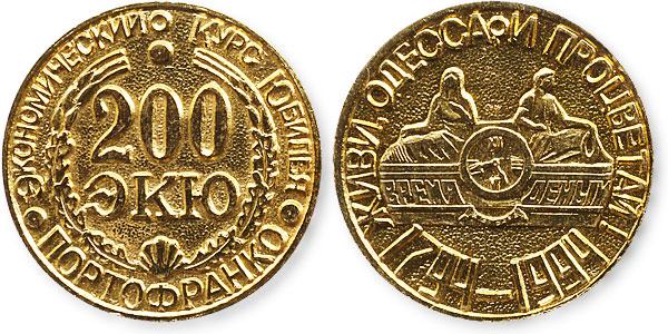 200 Экю