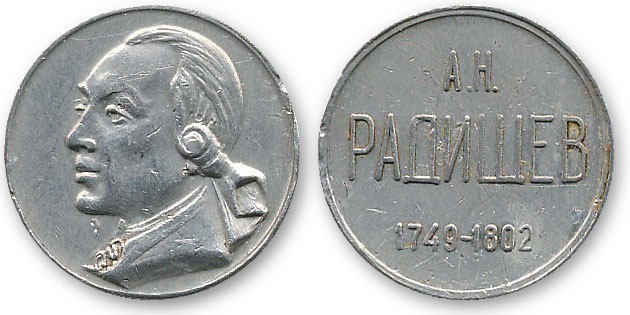 жетон Радищев