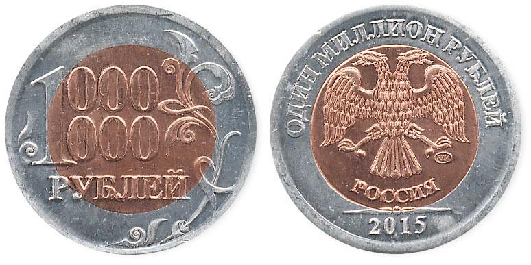 жетон один миллион рублей