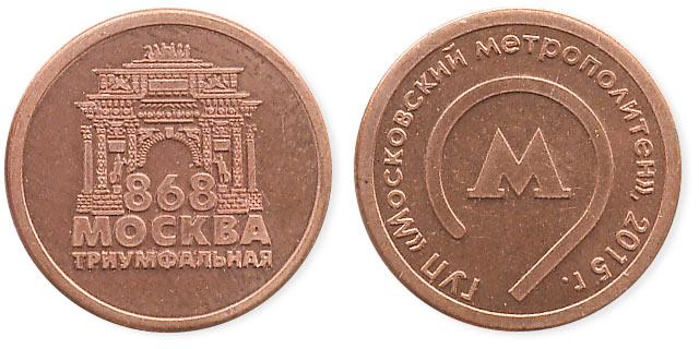 жетон Триумфальная Москва 868