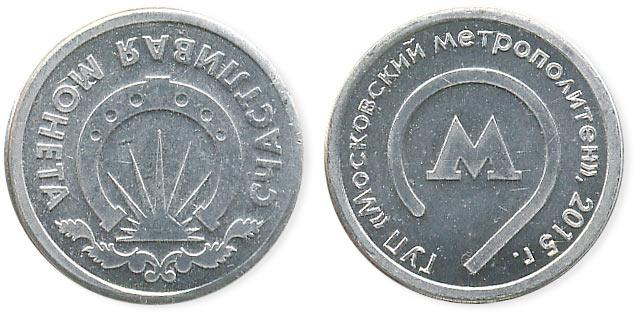 жетон московского метро