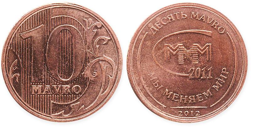 монета ммм 10 мавро