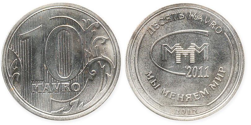 жетон 10 мавро