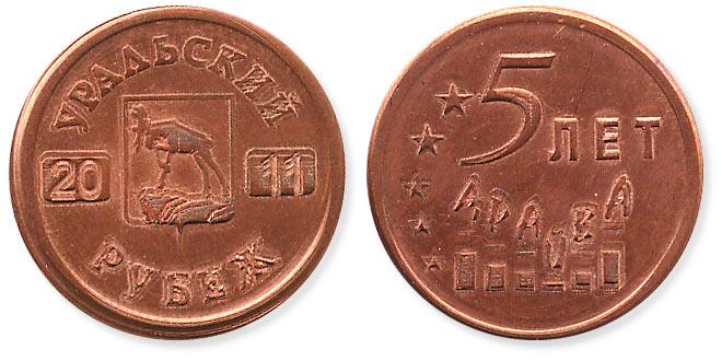 жетон уральский рубеж