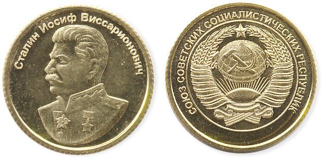 жетон Сталин