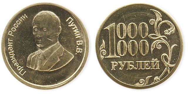 жетон с Путиным