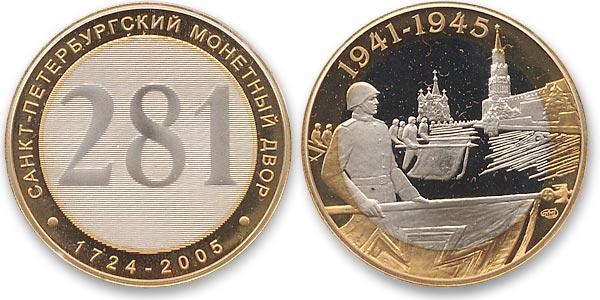 281-я годовщина Питерского монетного двора