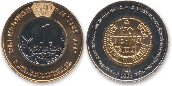 280 лет Питерскому монетному двору