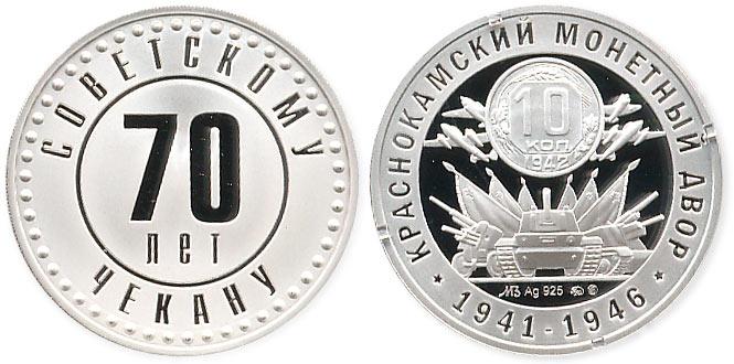 жетон 70 лет советскому чекану
