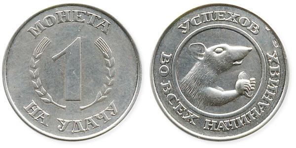 жетон монета на удачу крыса
