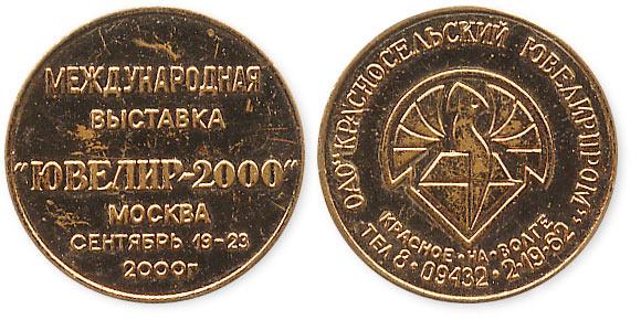 жетон ювелир-2000