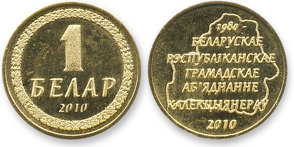 сувенирный жетон 1 белар