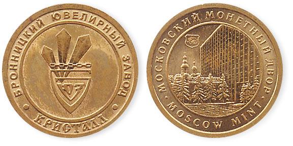 жетон Бронницкий ювелирный завод