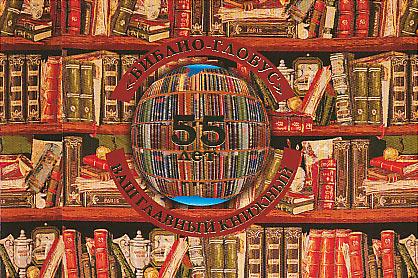 жетон магазина библио-глобус 55 лет