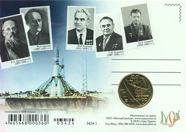 жетон 50 лет полета в космос