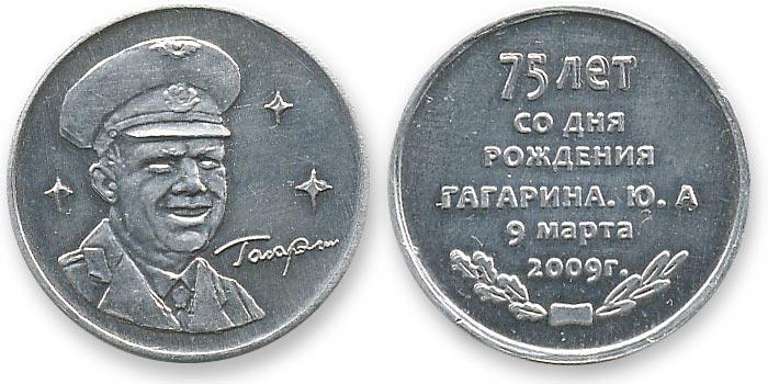 жетон Гагарин