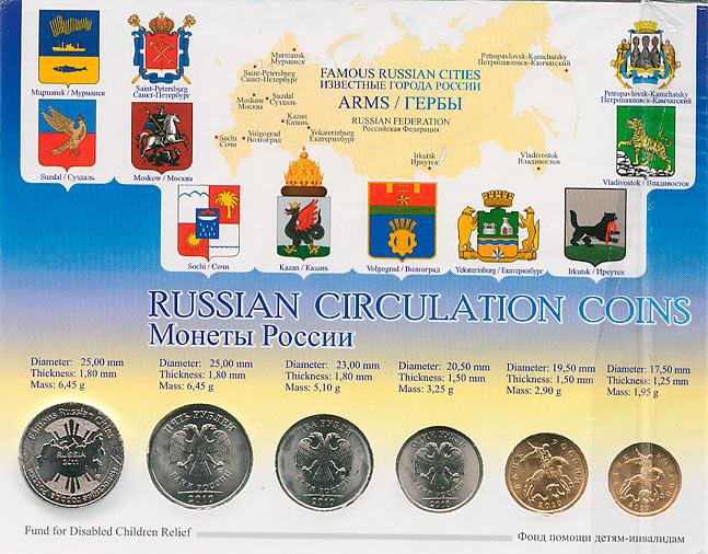 жетон известные города России