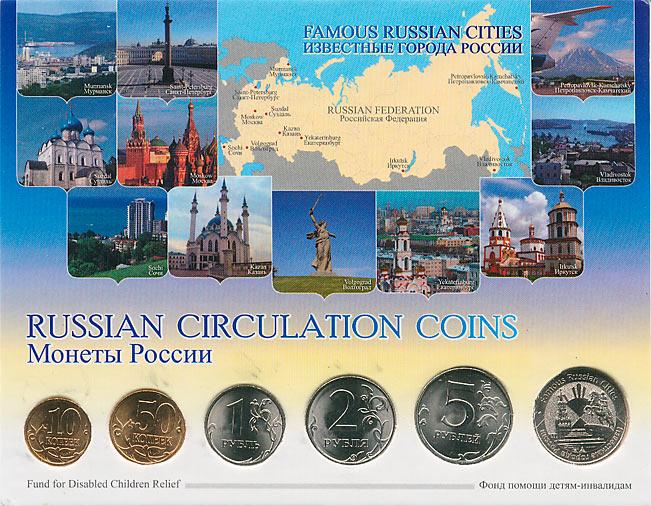 набор Известные города России