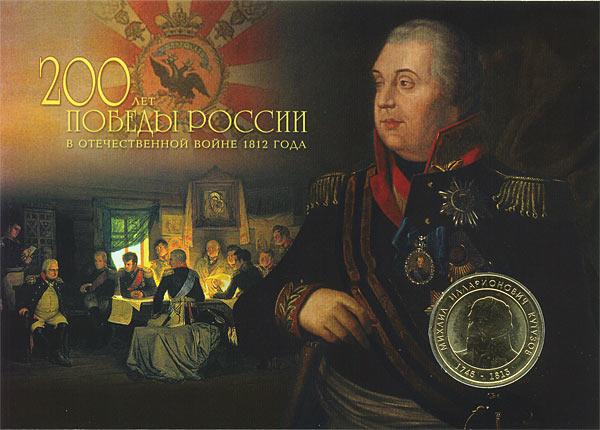 жетон 200 лет победы в отечественной войне