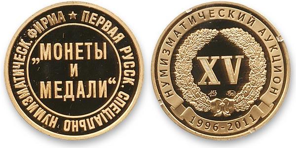 жетон монеты и медали