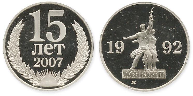15 лет ТО Монолит