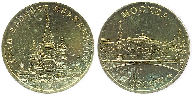 жетон сувенирный Москва