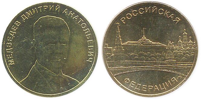 жетон Медведев Д.В.