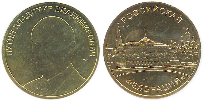 жетон Путин В.В.
