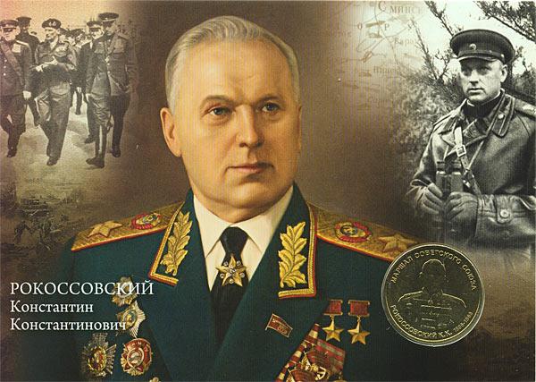 жетон Рокоссовский К.К.