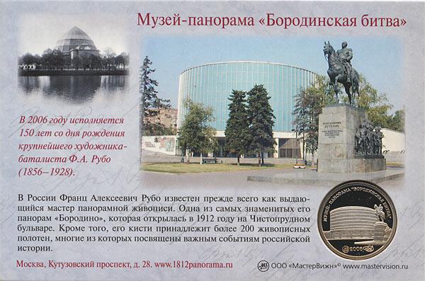 жетон музей-панорама Бородинская битва