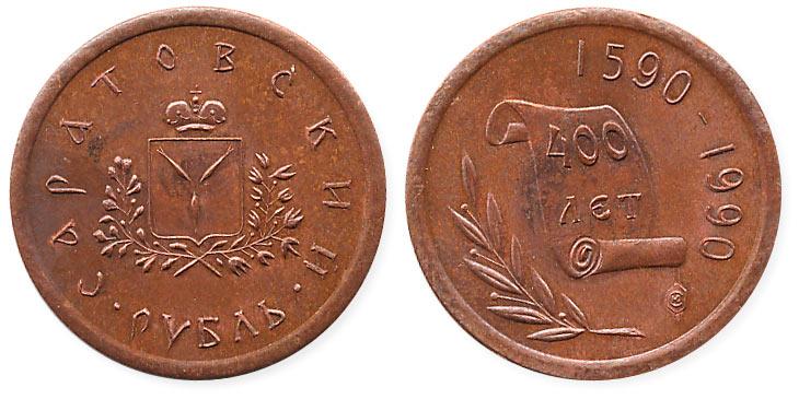 жетон Саратовский рубль