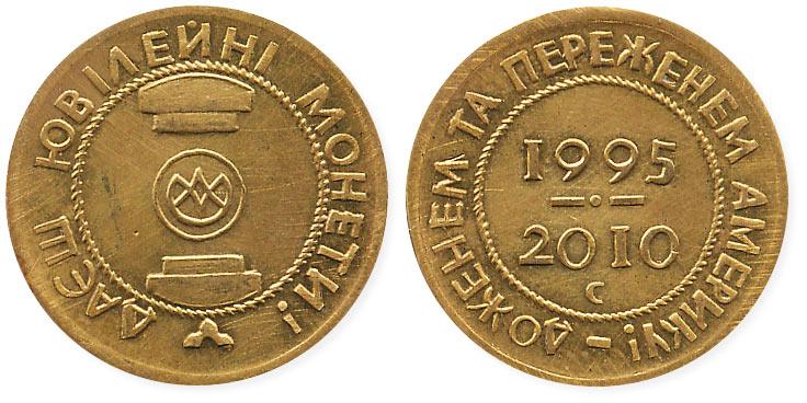 жетон Юбилейные монеты