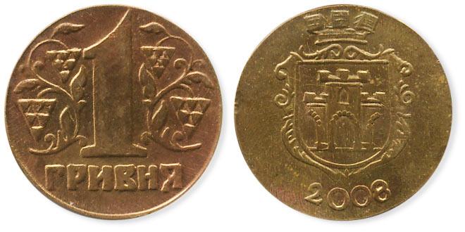 жетон 1 гривна