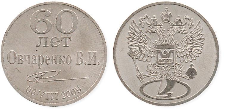 жетон 60 лет Овчаренко В.И.