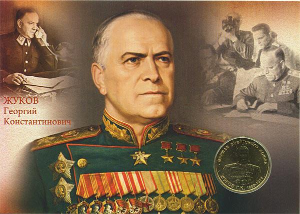 жетон Жуков Г.К.
