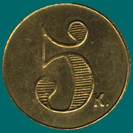 жетон пятак