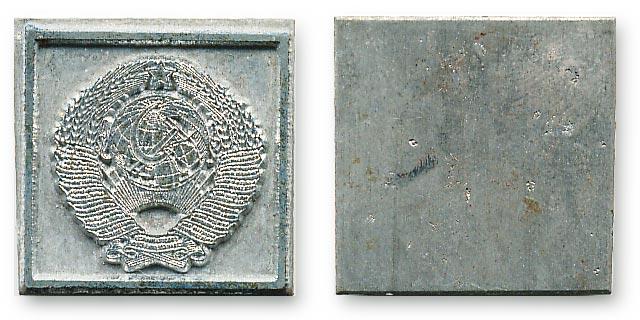 жетон с гербом СССР