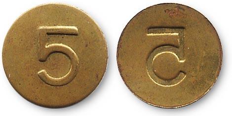 неизвестный жетон с пятеркой