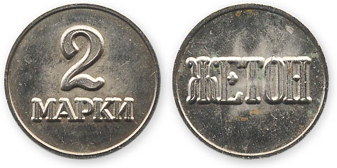 жетон 2 марки
